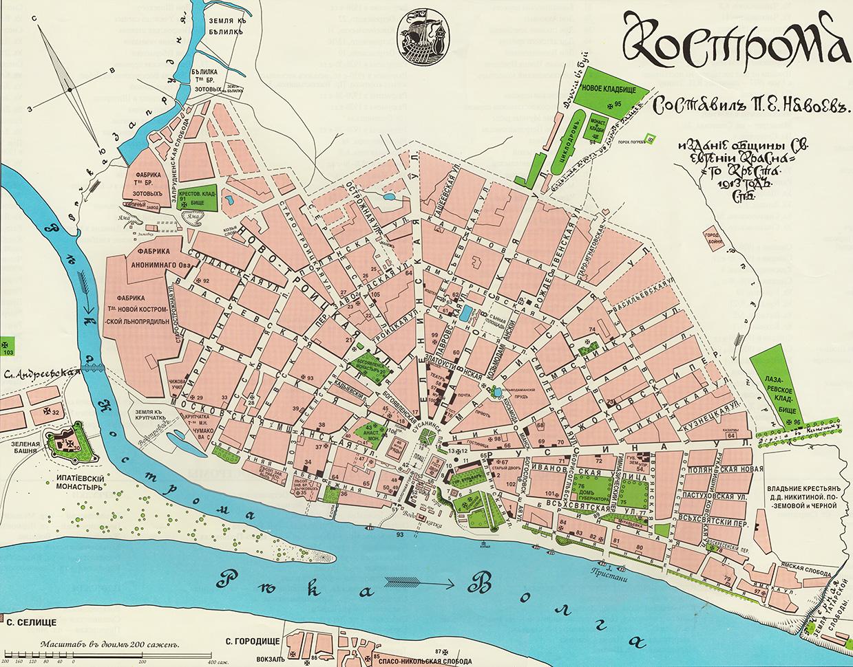 План города Костромы в 1913 году. Составил П. Е. Навоев
